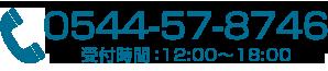 0544578746 受付時間12:00~18:00